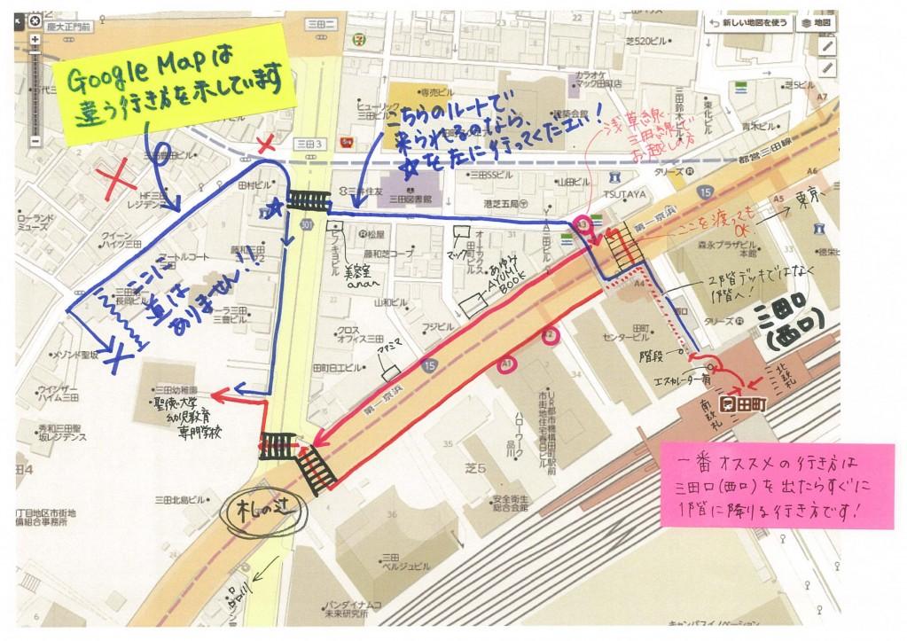 田町から学校までの地図!