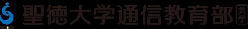 聖徳大学通信教育部