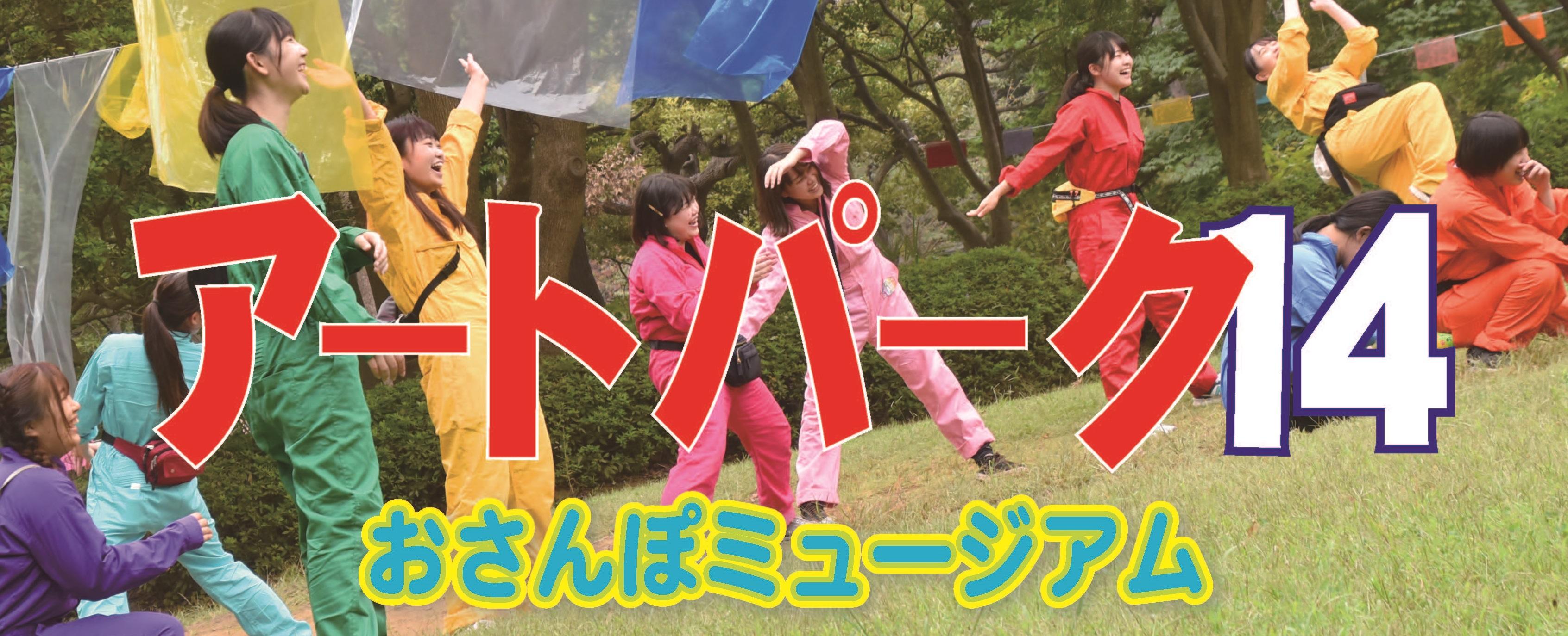 アートパーク14 ~おさんぽミュージアム~10/10(日)