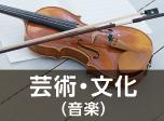 芸術・文化(音楽)